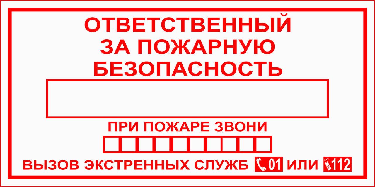 Знаки противопожарные ОТВЕТСТВЕННЫЙ ЗА ПОЖ.БЕЗОПАСНОСТЬ, арт.: г02482