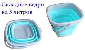 Ведро силиконовое складное 5л.(квадр.)  IRG-900, арт.: 900